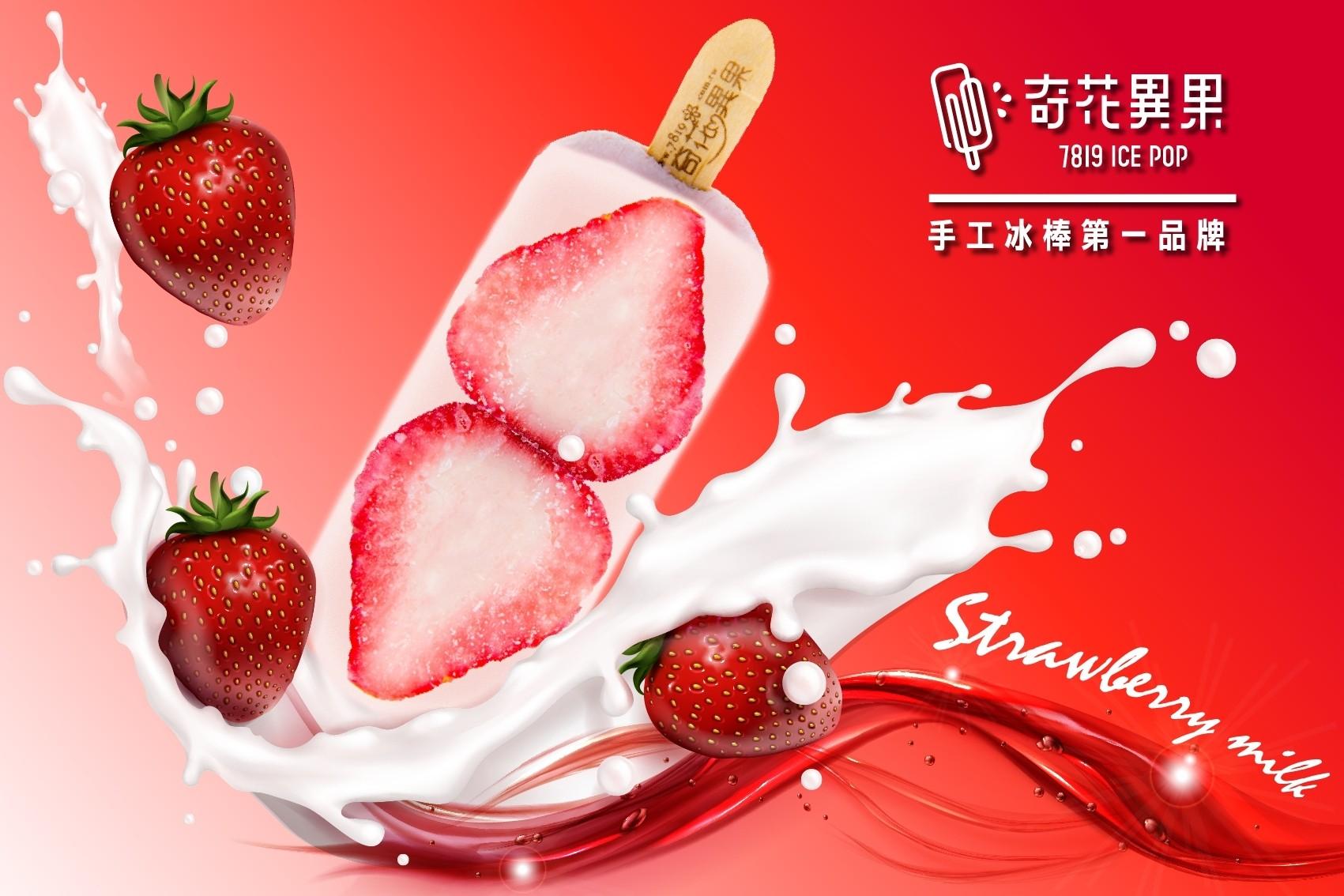 奇花異果手工鮮果冰棒(綜合口味一組15種口味)隨機贈送1支