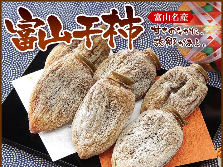 日本富山干柿禮盒