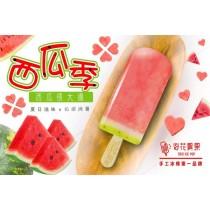 奇花異果手工鮮果冰棒(60元產品)