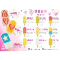 奇花異果鮮果冰棒(綜合口味一組12種口味)免運費
