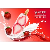 奇花異果鮮果冰棒(綜合口味一組15種口味)隨機贈送1支